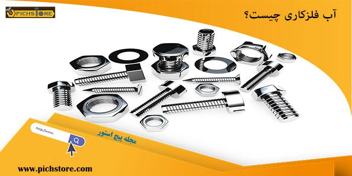 اب فلز کاری چیست؟