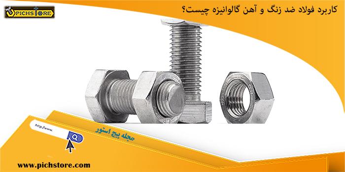 کاربرد فولاد ضد زنگ و آهن گالوانیزه چیست؟