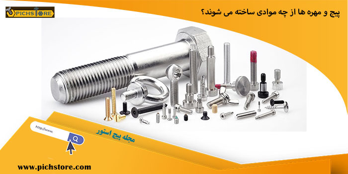 رده مقاومتی پیچ و مهره و کاربرد آن ها در صنایع مختلف